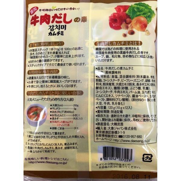 Hạt nêm vị bò Nhật Bản (10g x 12)