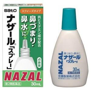 Thuốc xịt trị xoang mũi Nazal (30ml)(7y+)(xanh lá)