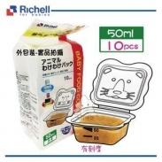Bộ chia thức ăn 50ml Richell RC98106