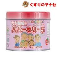 Kẹo vitamin biếng ăn Nhật Bản 120 viên vị dâu