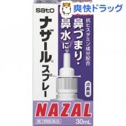 Thuốc xịt trị xoang mũi Nazal (30ml)(7y+)(tím)