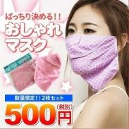 Khẩu trang cổ dài chống tia tử ngoại UV Wakasugi Nhật Bản