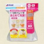 Khay trữ đông Richell (50ml-2c) RC49090