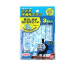 Khẩu trang Thomas & Friends, BanDai, Nhật